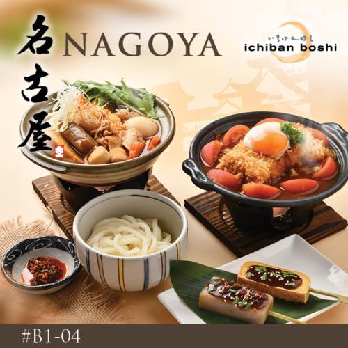 Nagoya - NEX 600 x 600