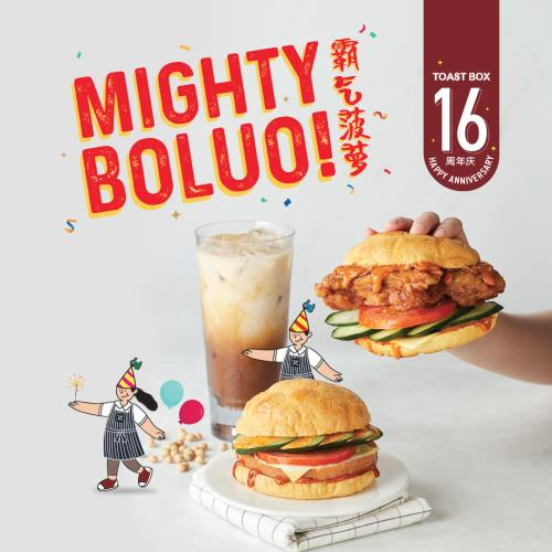 mighty boluo with text 1080x1080